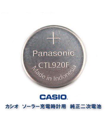パナソニック カシオソーラー時計用純正2次電池 C...