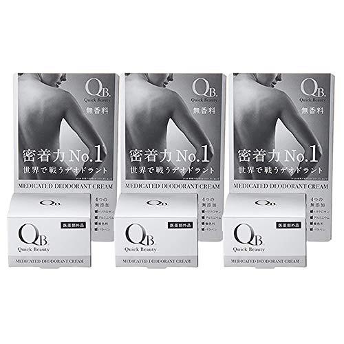【お得3個セット】QB 薬用デオドラントクリーム 3...