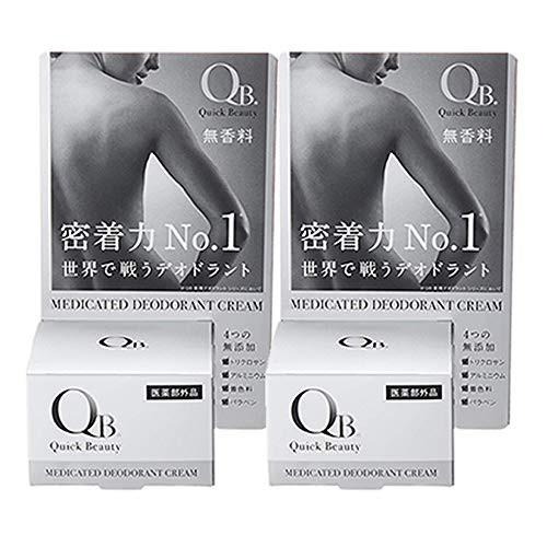 QB(クイックビューティ) 薬用デオドラントクリー...