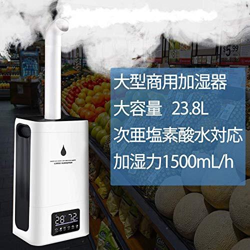 ALINOON 加湿器 大容量 超音波式 23.8L 業務用 次...