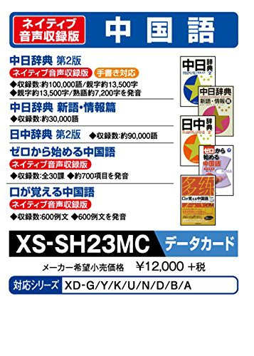 カシオ 電子辞書 追加コンテンツ microSDカード版...