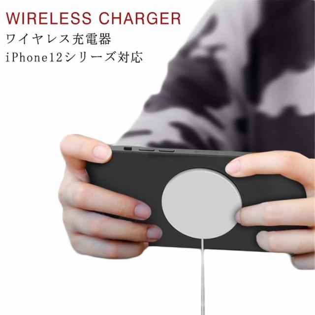 iPhone12対応 ワイヤレス充電器 マグネット 磁気...