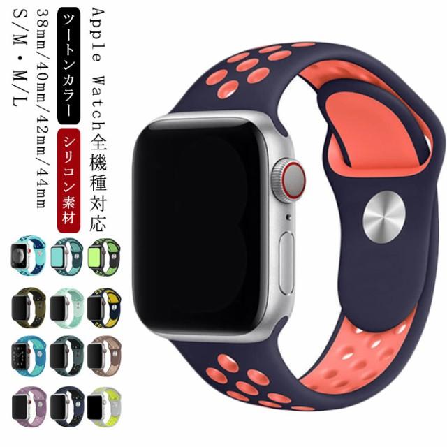 Apple Watch アップルウォッチ ベルト バンド ス...