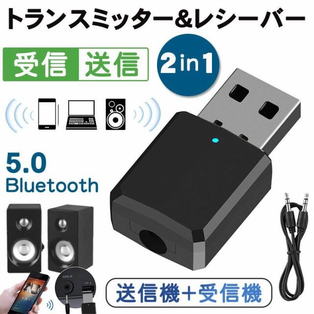 USB Bluetooth 5.0 アダプタ オーディオ受信機 ト...