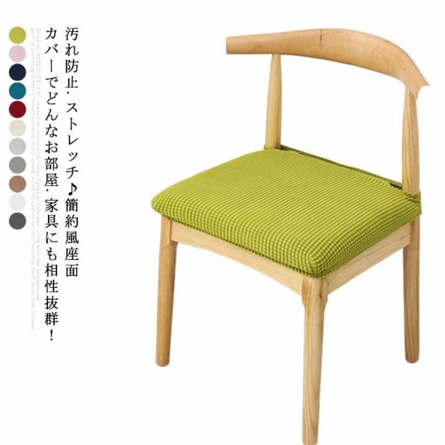 送料無料 椅子カバー 座面カバー ストレッチ 洗え...