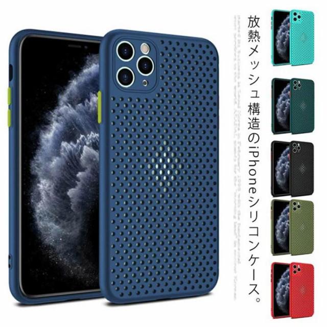 送料無料 スマホケース iPhone12 12mini 12Pro 12ProMax ケース 放熱メッシュ構造 シリコン ケース アイフォンケース 全機種対応 ソフト