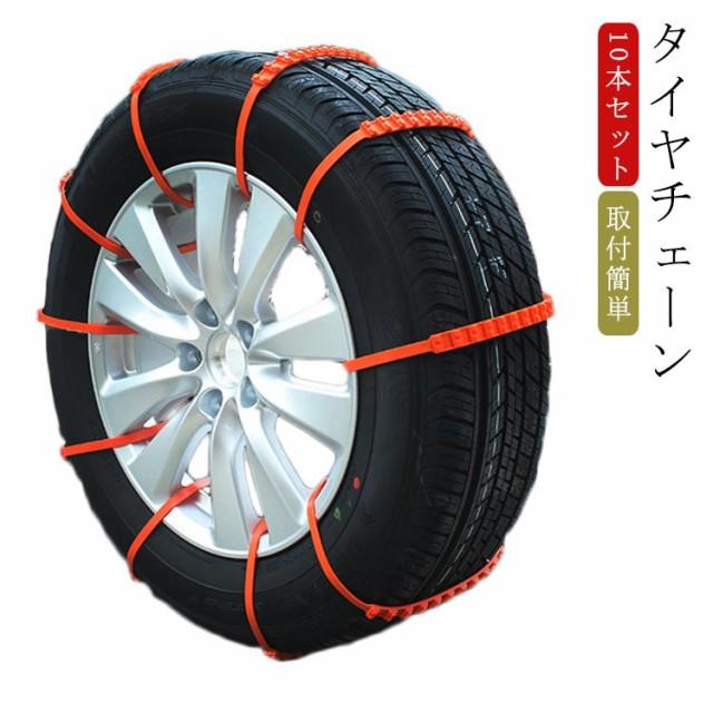 10本セット 簡易 タイヤチェーン 非金属 車用 タ...