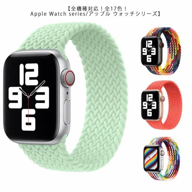 アップルウォッチ バンド 全17色 Apple Watch 編...