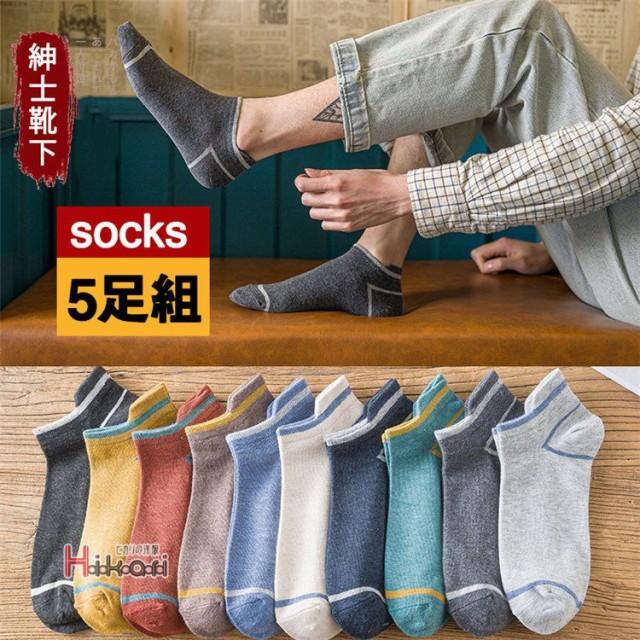 靴下 メンズ ソックス 5足セット くるぶしソック...