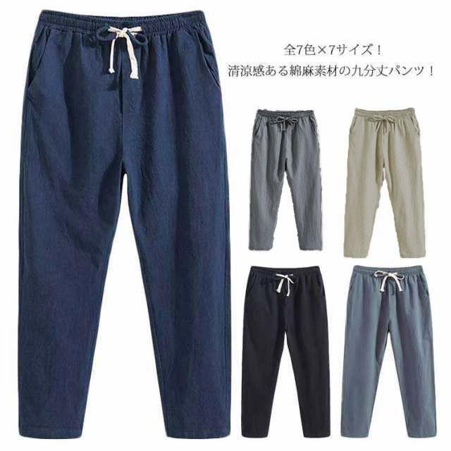 リネンパンツ サルエルパンツ 綿麻パンツ 9分丈 ...