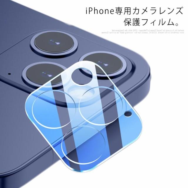送料無料 iPhone12miniカメラ レンズ フィルム iP...