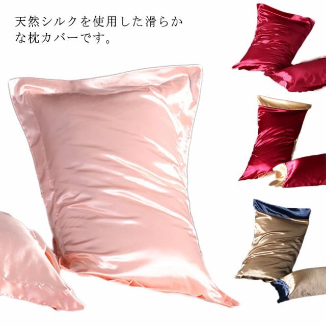 シルク 枕カバー 美容 保湿 両面 シルク100% 冷...