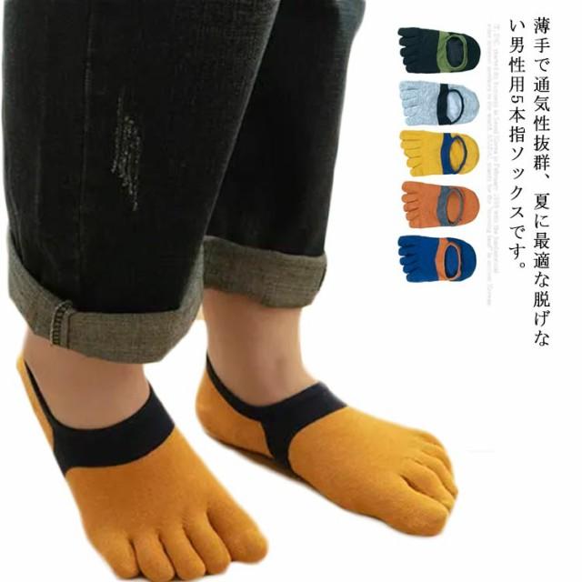 メンズ 5本指ソックス 五本指靴下 5足セット 浅履...