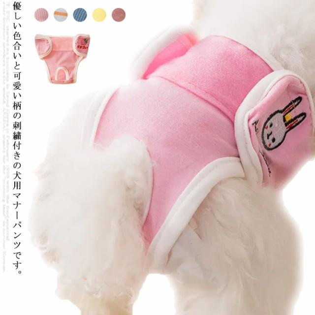 犬用マナーパンツ おむつカバー 生理パンツ 小型...