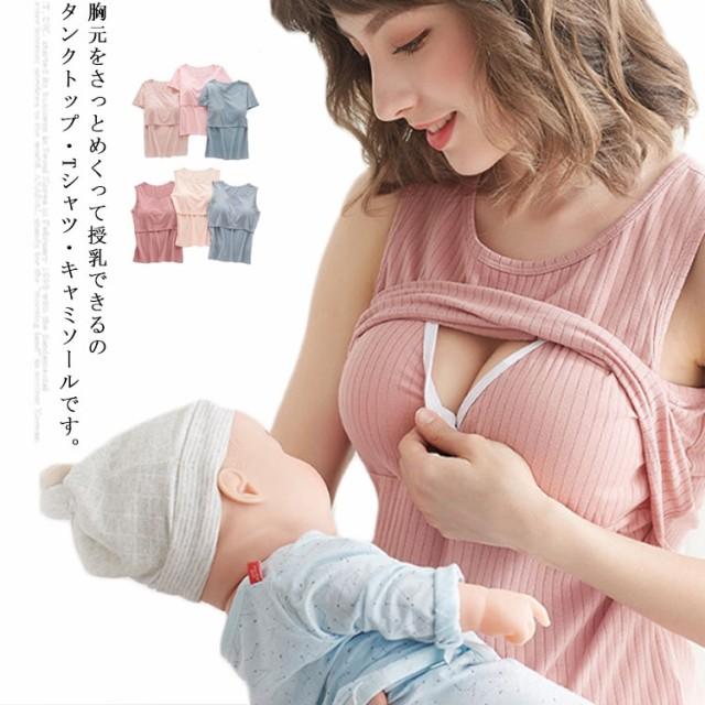 授乳タンクトップ 授乳Tシャツ 授乳キャミソール ...