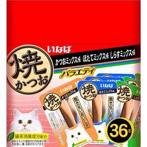 送料無料 (まとめ)いなば 焼かつお 成猫用 バラ...