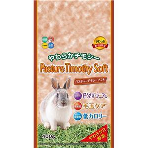 送料無料 (まとめ) パスチャーチモシーソフト 4...