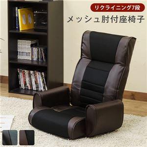 送料無料 メッシュ肘付座椅子7段 ブラック (BK)...