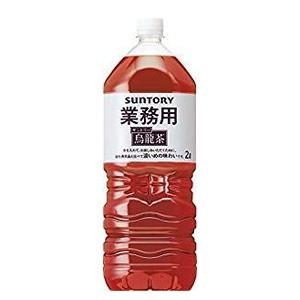 送料無料 【まとめ買い】サントリー 烏龍茶 業務...