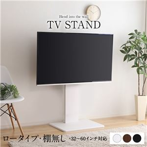 送料無料 壁寄せTVスタンド【棚無し・ロータイプ ...