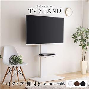 送料無料 壁寄せTVスタンド【棚付き・ハイタイプ ...