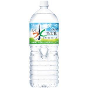 送料無料 (まとめ)アサヒ飲料  おいしい水 富士...