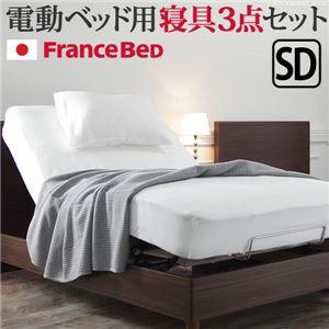 送料無料 【フランスベッド】 電動リクライニング...
