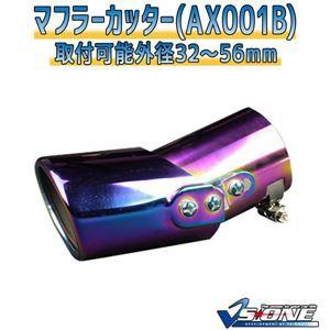 送料無料 マフラーカッター [AX001B] 汎用品 【カ...