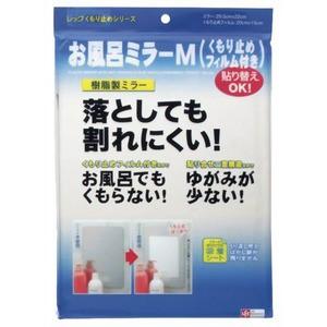 送料無料 お風呂ミラー/浴室鏡 【Mサイズ 幅22×...
