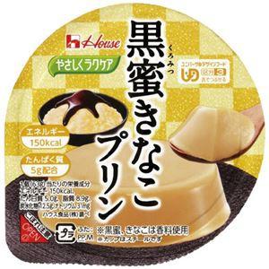 送料無料 やさしくラクケア 黒蜜きなこプリン(48...