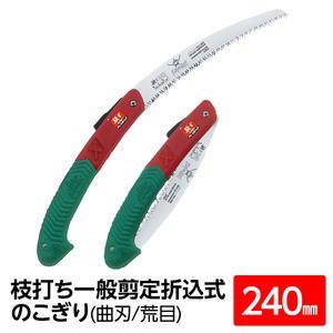 送料無料 枝打ち 一般剪定鋸/ノコギリ 【240mm】 ...
