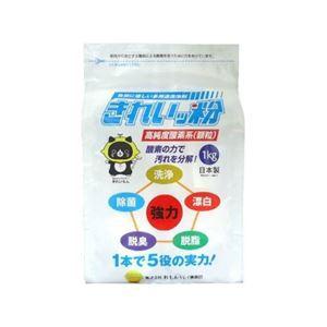送料無料 多用途エコ洗浄剤 きれいッ粉 袋 1kg 生...