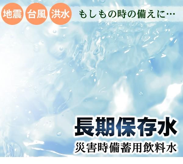 【まとめ買い】胎内高原の6年保存水 備蓄水 500ml...