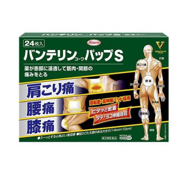 バンテリン コーワパップS 24枚 第2類医薬品 ≪...