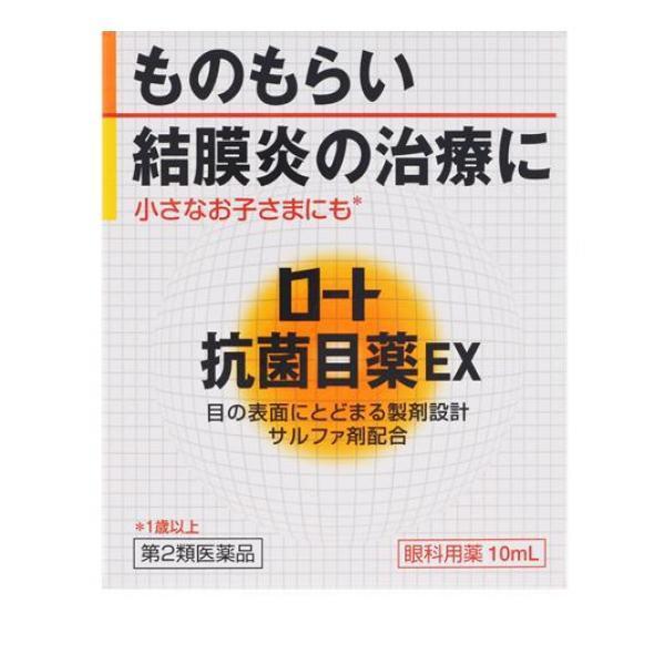 ロート抗菌目薬EX 10mL 目薬 抗菌 ものもらい 結...