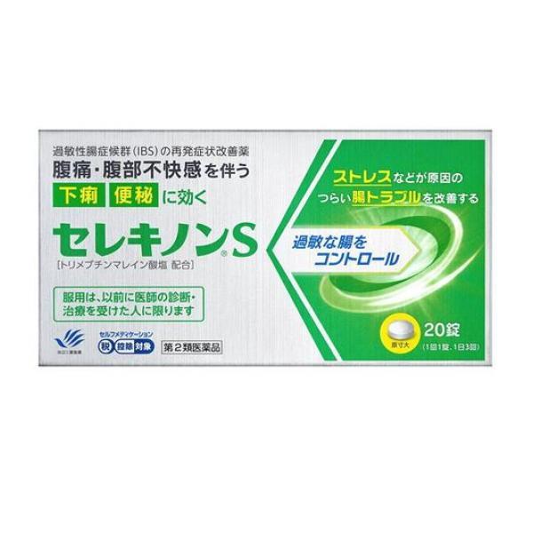 セレキノンS 第2類医薬品(2020/1/10より第1...