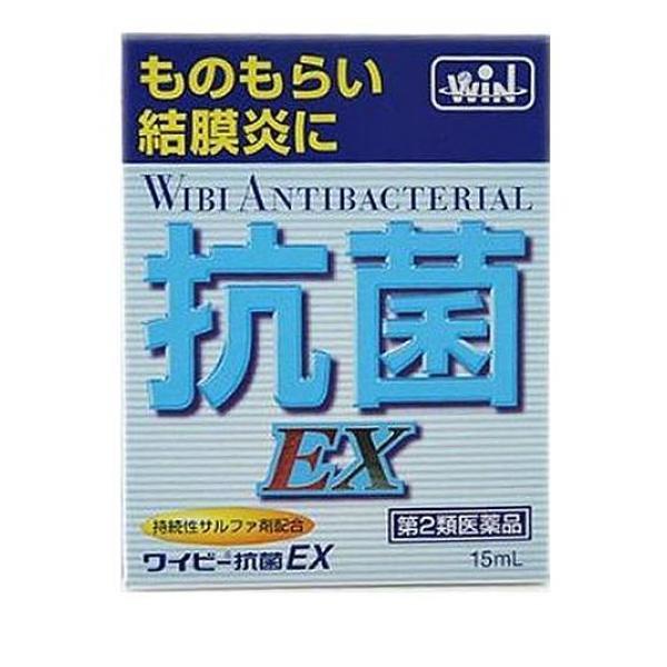 ワイビー抗菌EX 15mL 目薬 結膜炎 ものもらい 目...