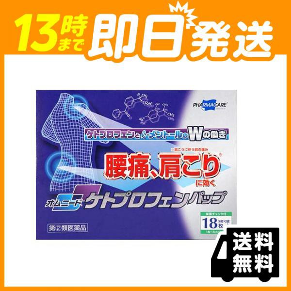 オムニードケトプロフェンパップ 18枚 冷湿布薬 ...