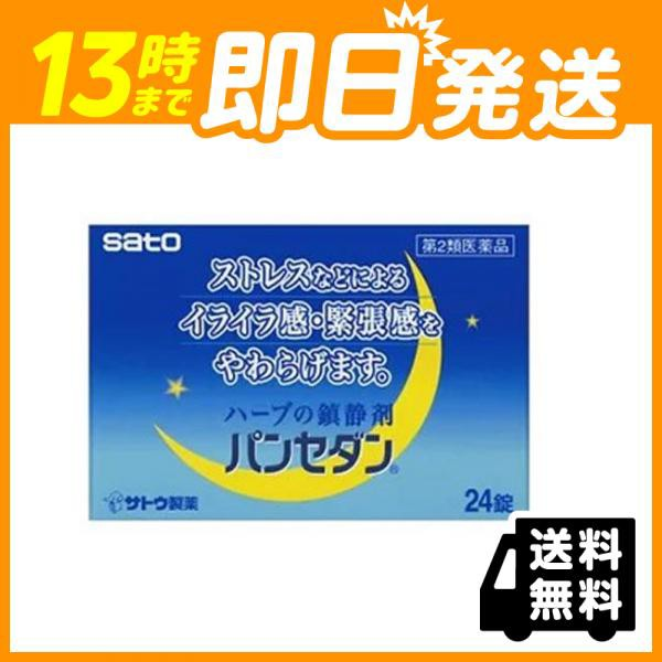 パンセダン 24錠 第2類医薬品 ≪ポスト投函での...