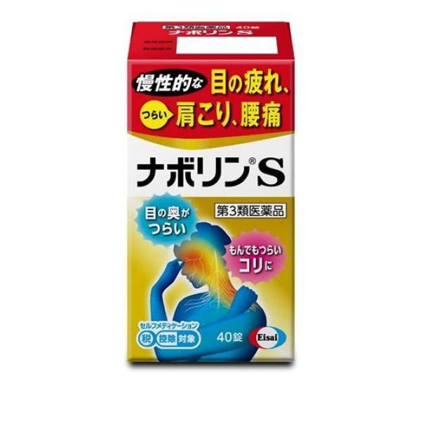 ナボリンS 40錠 第3類医薬品 ≪ポスト投函での...