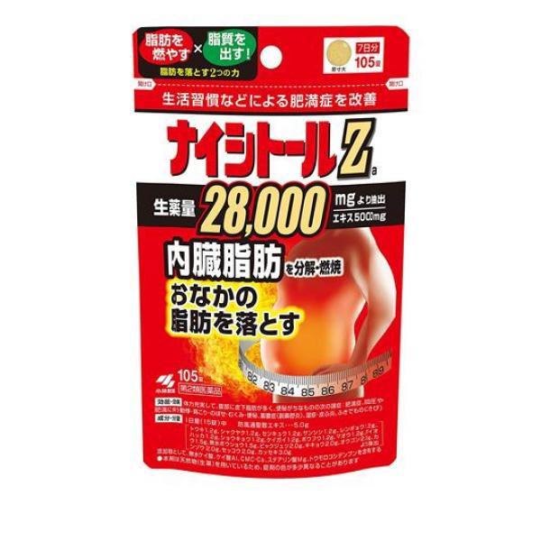 ナイシトールZa 105粒 内臓脂肪 肥満 第2類医薬...