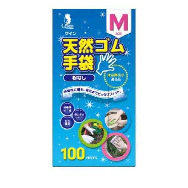 クイン 天然ゴム手袋 粉なし 100枚 (Mサイズ )  ...