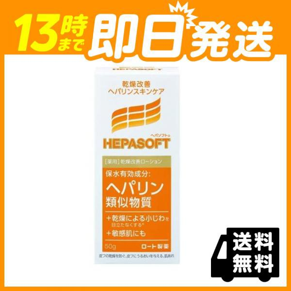ヘパソフト薬用 顔ローション 50g 高保湿ローショ...