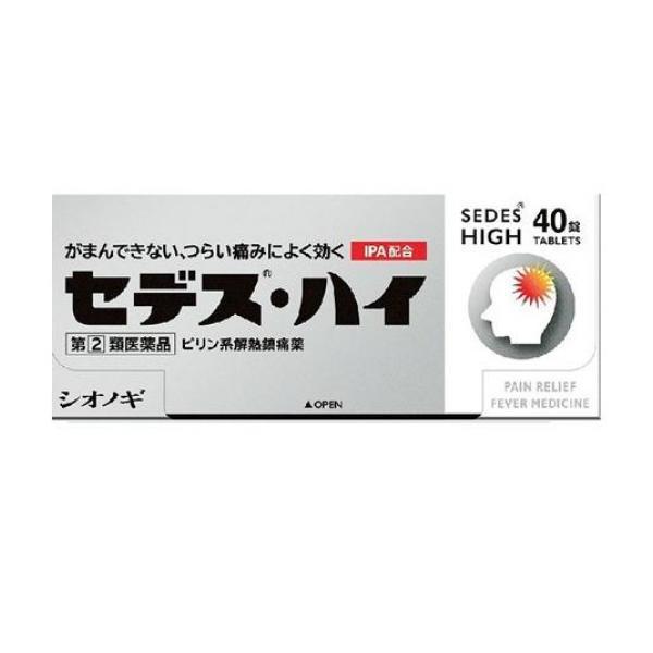 セデス・ハイ 40錠 指定第2類医薬品 ≪ポスト投...