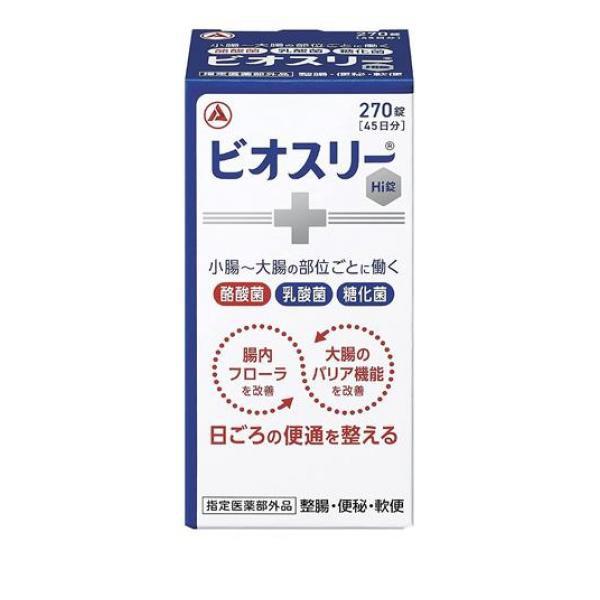 ビオスリーHi錠 270錠 (ビン包装)  ≪ポスト投函...
