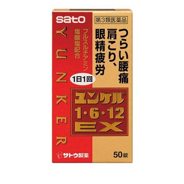 ユンケル1・6・12EX 50錠 腰痛 肩こり 眼精疲労 ...
