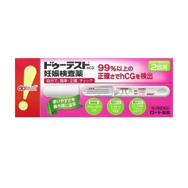ドゥーテスト・HCGA 妊娠検査薬 2回  第2類医薬...