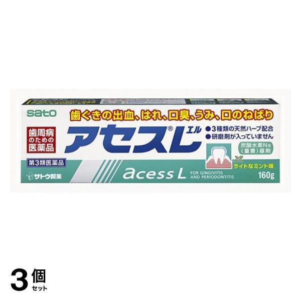 アセスL 160g 3個セット 第3類医薬品 ≪小型宅配...