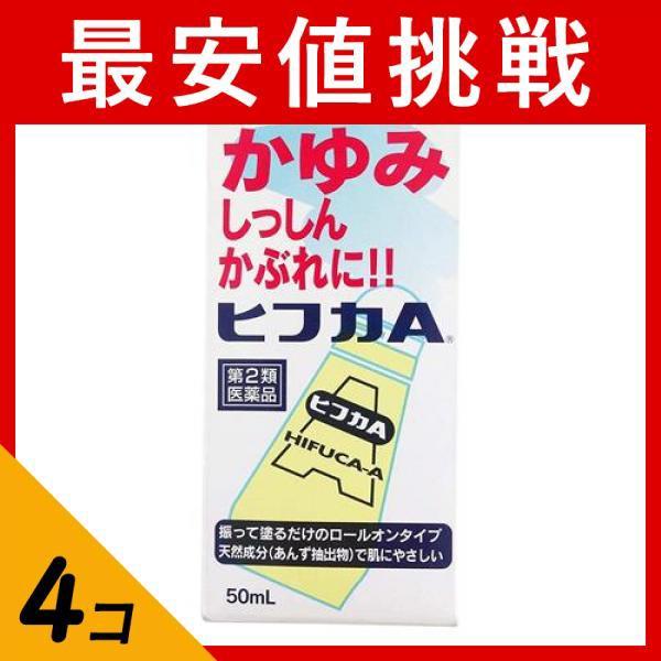 ヒフカA  50mL 4個セット 第2類医薬品 セット商...