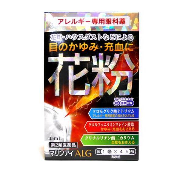 マリンアイALG 15mL 目薬 アレルギー 花粉 目のか...